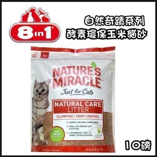 *King Wang*【單包】美國8in1 自然奇蹟《53107酵素環保玉米貓砂》10磅