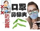 防起霧口罩鼻樑條 防止眼鏡起霧 防霧器 鼻樑夾 面罩夾 防霧氣 口罩鼻樑托 透氣孔 排氣 呼吸起霧