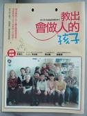 【書寶二手書T6/親子_IGN】教出會做人的孩子_凱信教養線編輯團隊