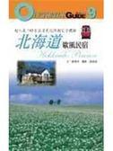(二手書)北海道歐風民宿:超人氣!43家浪漫民宿假期完全體驗