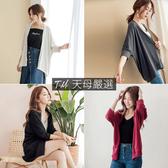 【天母嚴選】多色系素面棉質開襟罩衫外套(共五色)