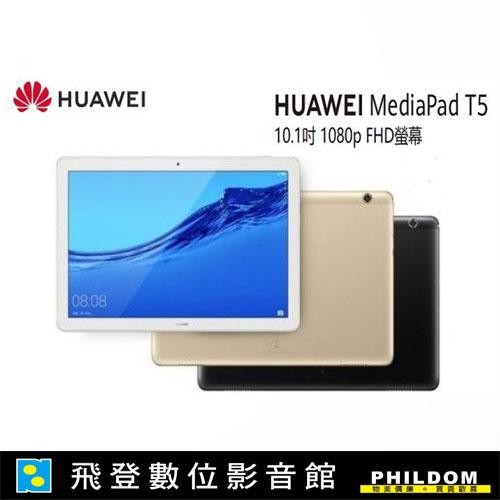 華為 HUAWEI MediaPad T5 10 Wifi版 3G/32G 平板電腦