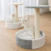 貓爬架貓窩貓樹一體小型劍麻貓抓板柱實木貓跳臺小貓貓咪玩具用品 「99購物節」