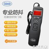 尼康Z7 Z6 D3300 D5300 D7100 D7200 D7500 D780延時 定時快門線