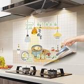 廚房防水防油墻紙家用自粘貼紙耐高溫墻貼壁紙灶臺瓷磚裝飾貼【樹可雜貨鋪】