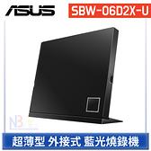 華碩 3D Blu-ray 藍光燒錄機(SBW-06D2X-U) - 提供 BDXL 大容量資料的儲存裝置