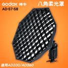 【公司貨】AD-S7-S8 多功能八角柔光罩 神牛 Godox 蜂巢 雷達罩 棚燈 適用 AD200 360 II