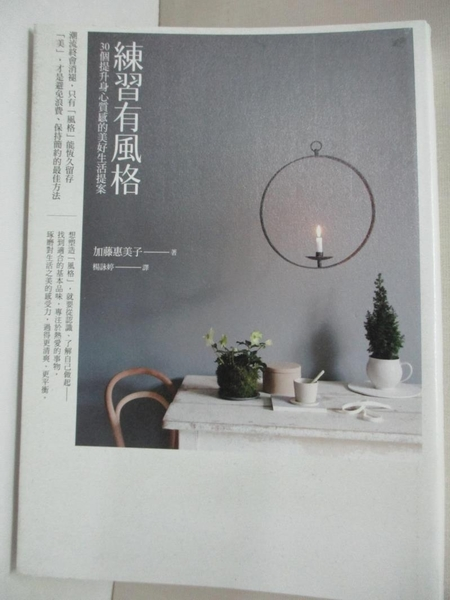 【書寶二手書T2/設計_A38】練習有風格-30個提升身心質感的美好生活提案_加藤惠美子