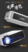 2020新款S1小型投影儀 微型家用投影機家庭影院便攜辦公臥室安卓無屏電視