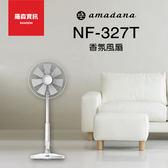 【限時下殺】amadana NF-327T 14吋 香氛風扇 風扇 電風扇 電扇 薰香 節能 靜音 變頻  一年保固