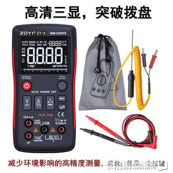 萬用表 ZOYI眾儀電測 數字萬用表 ZT-X 9999COUNTS 帶模擬條高清三顯示表 極速出貨