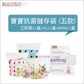 《不囉唆》MOM-K寶寶抗菌儲存袋全尺寸(Min-XL) 抗菌/收納(不挑色/款)【A900019】