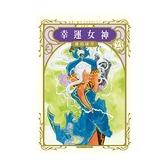 幸運女神愛藏版(23)(首刷附錄版)