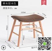 化妝凳   凳子家用簡約小凳子布藝板凳時尚創意梳妝凳客廳實木餐凳 igo阿薩布魯