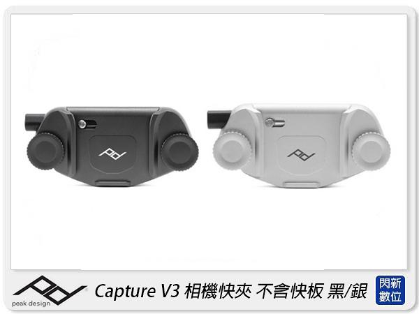 PEAK DESIGN Capture V3 相機快夾-不含快板 背帶 腰帶 黑004EMB/銀004EMS(公司貨)