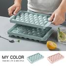 製冰盒 冰格 保鮮盒 分裝盒 冰塊盒 冰球 冰塊模具 圓形冰模 模具 日式 圓球製冰盒【J088】MY COLOR
