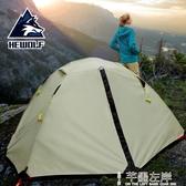 特賣戶外帳篷公狼帳篷戶外雙人雙層鋁桿多人裝備沙灘野營套裝2野外露營帳篷LX