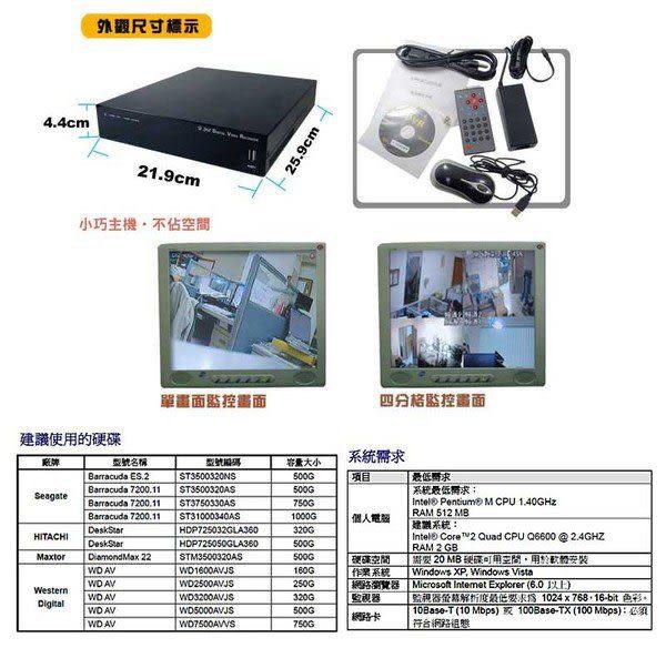 速霸超級商城㊣CAMVID4路經濟型遠端數位監控錄影機(H264)◎監視器材