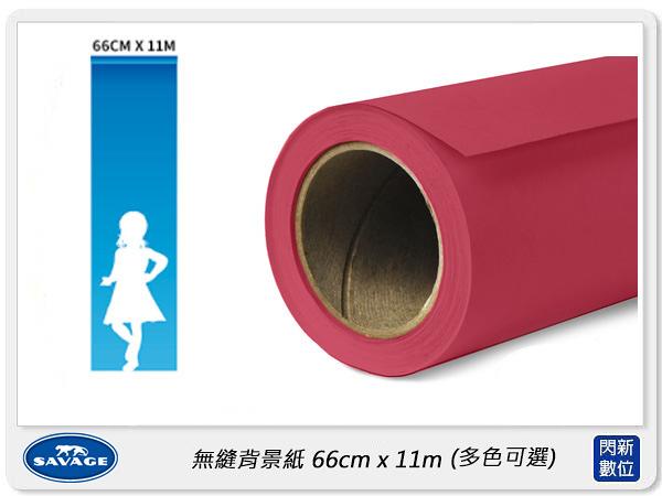 Savage 無縫背景紙 66cmx11m 多色可選 美國 原裝進口 (066X110,公司貨)
