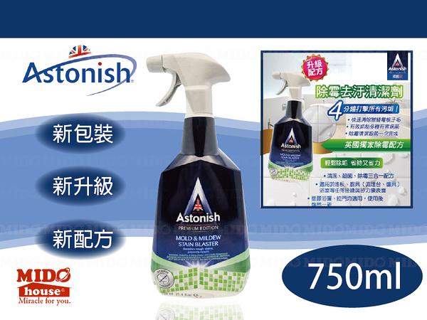 英國Astonish 頂級除霉污清潔劑-750ml《Midohouse》