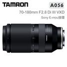 分期0利率 3C LiFe TAMRON 70-180mm F2.8 Di III VXD A056 FOR Sony E 遠攝變焦 俊毅公司貨