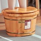 保溫足浴泡腳桶過小腿木質木桶家用養生泡腳盆洗腳盆泡 【母親節禮物】