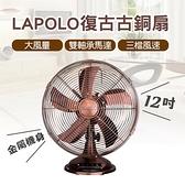 【 LAPOLO】雙軸承復古12吋桌扇
