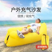 戶外懶人充氣沙發空氣沙發袋便攜式椅子床家用野營氣墊床單人吹氣 樂活生活館