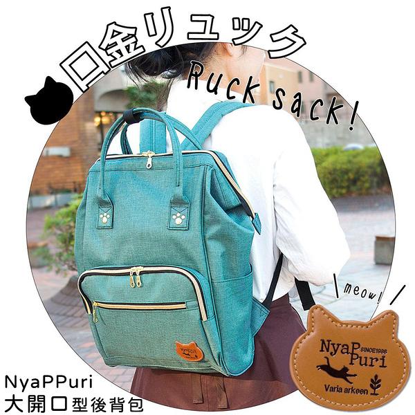【特價中】日本NyaPPuri 可愛貓造型口金大開口型後背包(大口包)