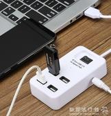 USB分線器多功能一拖四七一拖十usp多介面擴展器轉接頭器 歐韓流行館