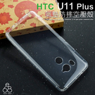E68精品館 防摔殼 HTC U11+ 6吋 手機殼 U11 Plus 空壓殼 透明殼 保護殼 氣墊殼 軟殼 全包保護套