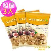 【SEEBERGER喜德堡】天然無花果乾 3入組(200g/包)