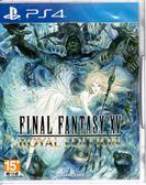 現貨中 PS4 皇家版 最終幻想 太空戰士 15 Final Fantasy XV 中文亞版【玩樂小熊】