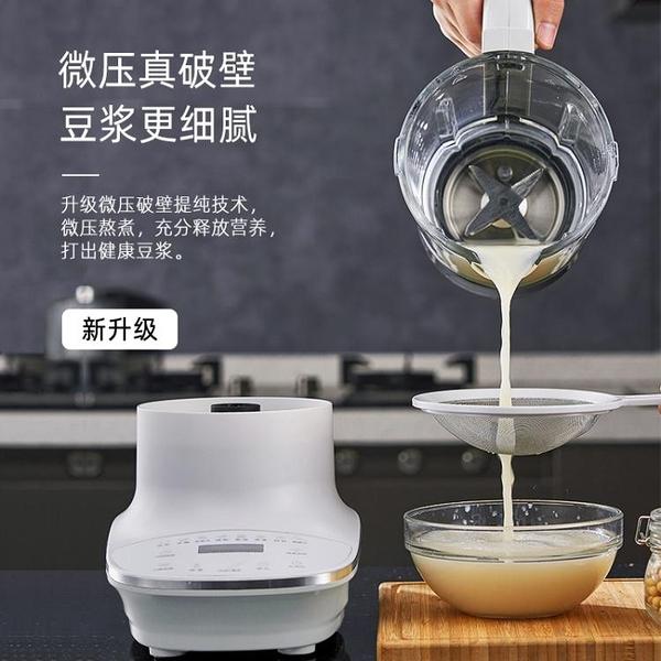 110v電器 110v迷你破壁機智慧豆漿機全自動加熱養生輔食機小家電T