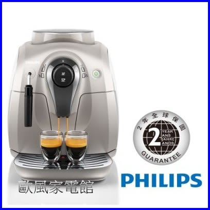 【歐風家電館】PHILIPS 飛利浦 Saeco 全自動義式咖啡機 HD8651 / HD-8651 (免費到府安裝服務)