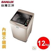 【三洋家電】定頻單槽洗衣機 香檳金 12公斤《SW-12NS6A》全機保固一年
