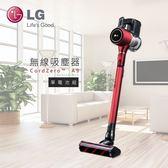 【買就送好禮+24期0利率】LG CordZero A9BEDDING A9 無線吸塵器 時尚紅