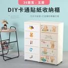 IDEA-36面寬DIY卡通貼紙附輪收納櫃-兩款任選