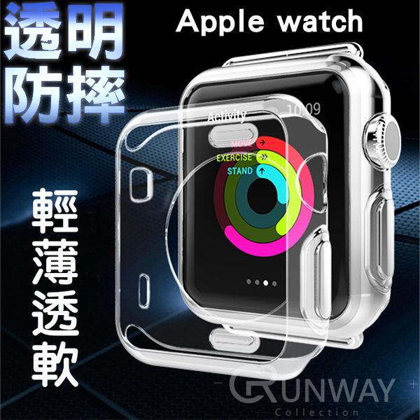apple watch 蘋果 TPU 透明防摔 保護殼 防摔套 38MM 42MM