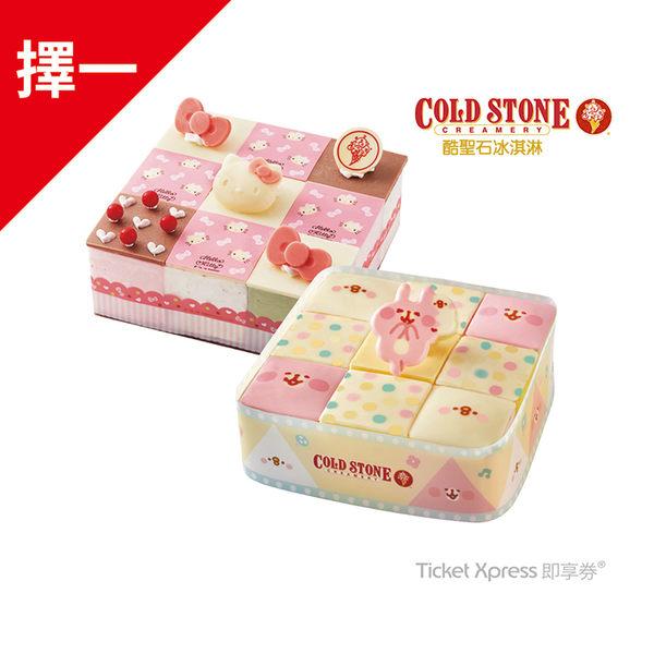 COLD STONE 6吋新藝蛋糕聯名款