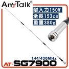 AnyTalk AT-SG7900 無線電 對講機 外接 雙頻 超長型 天線 153cm 車機收發 車隊