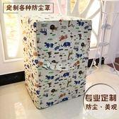 訂製定做純棉保險櫃防塵罩布藝除濕機套子空調扇油汀空氣凈化器罩子 小確幸生活館