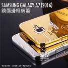 【飛兒】極致奢華!Samsung A7 (2016) 鏡面邊框後蓋 手機殼 保護殼 後殼 手機套 保護套 A7100