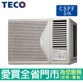 TECO東元7-9坪MW36FR1右吹式窗型冷氣_含配送到府+標準安裝【愛買】