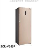 SANLUX  三洋~SCR V245F ~240 公升變頻無霜直立式冷凍櫃