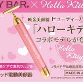 日本限量kitty聯名Beauty Bar純金24K美人棒瘦臉器通販屋