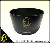 ES數位 ET-65III 太陽罩 ET65III 適用EF 85mm f1.8 USM EF 100mm f2 USM EF 135mm f2.8