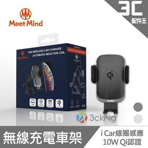 Meet Mind i Car線圈感應10W Qi認證無線充電車架