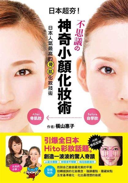 (二手書)不思議の神奇小顏化妝術:日本人氣最高的骨肌化妝術!