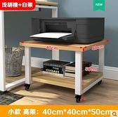 零氏木業移動落地辦公打印機架子小冰箱架桌下底架復印機置物架 NMS創意新品